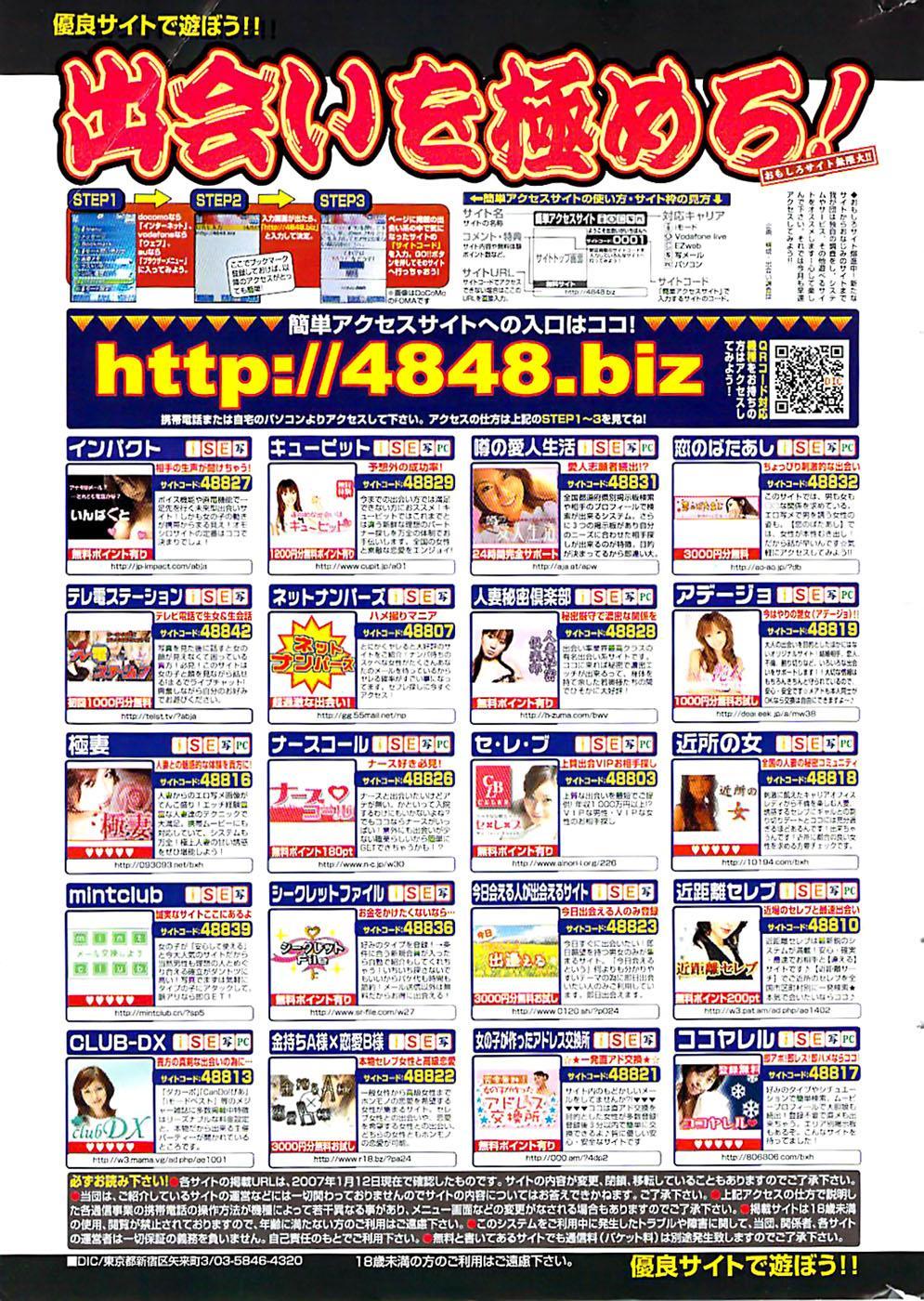 COMIC CanDoll 2007-03 Vol. 38 270