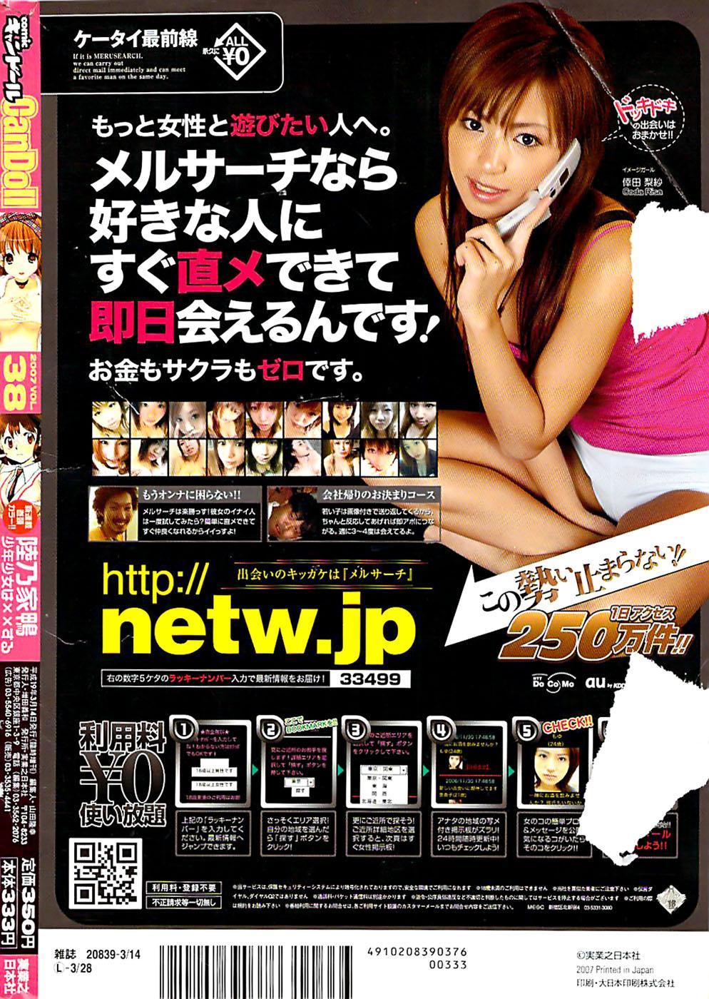 COMIC CanDoll 2007-03 Vol. 38 271