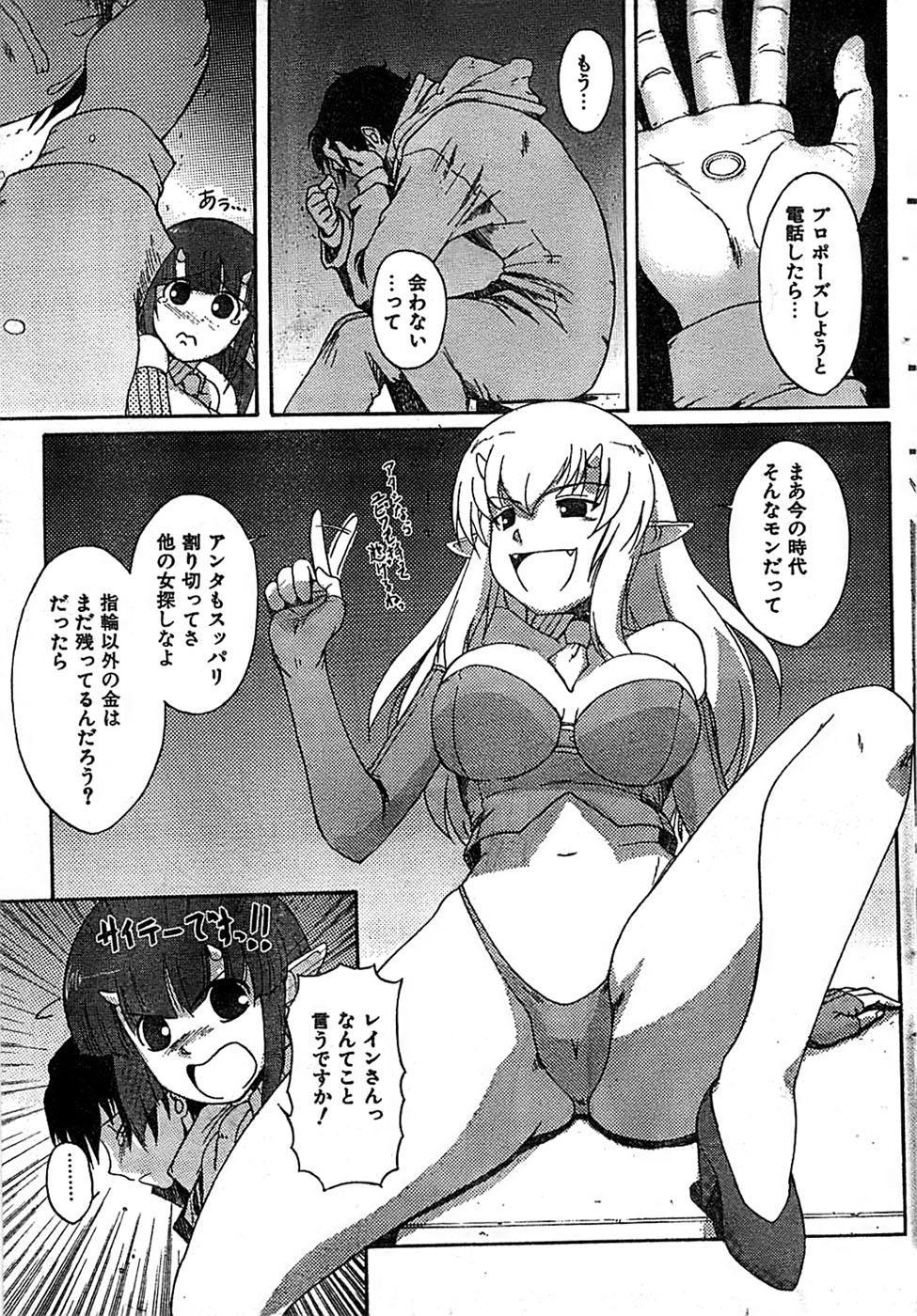 COMIC CanDoll 2007-03 Vol. 38 32
