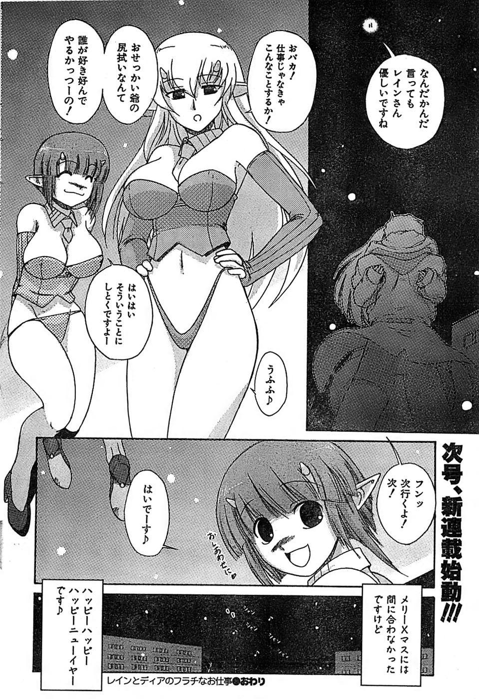 COMIC CanDoll 2007-03 Vol. 38 45