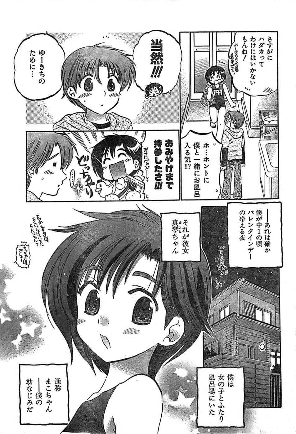 COMIC CanDoll 2007-03 Vol. 38 48