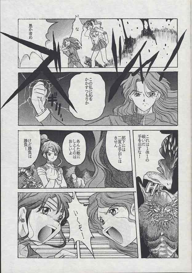 Minako II 11