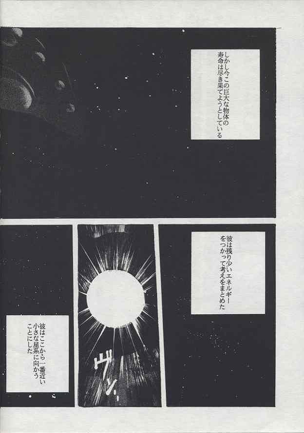 Minako II 2
