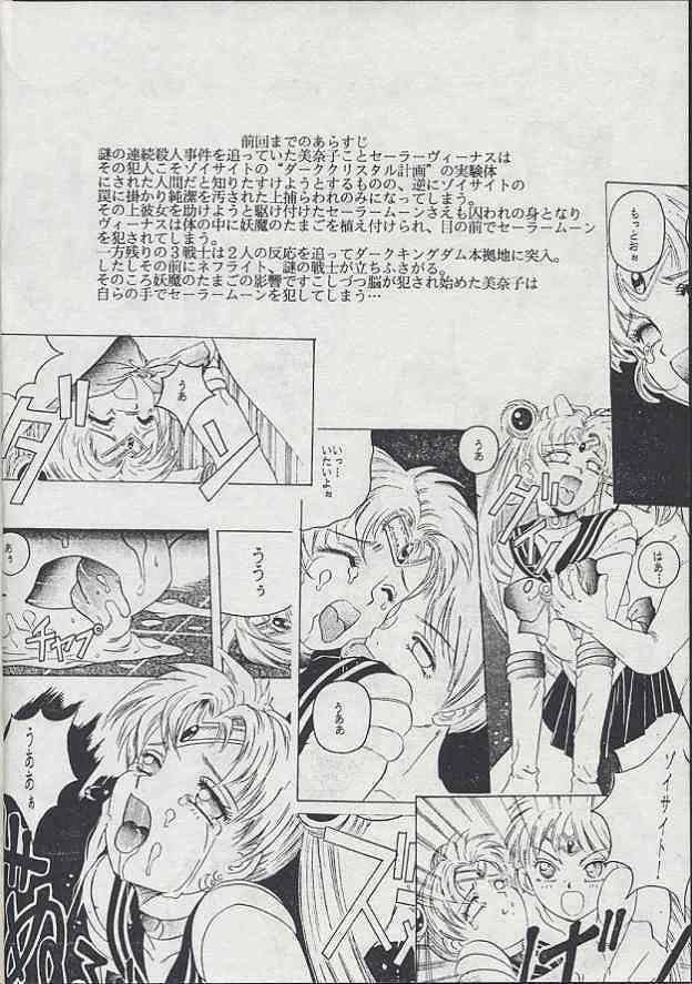 Minako II 6