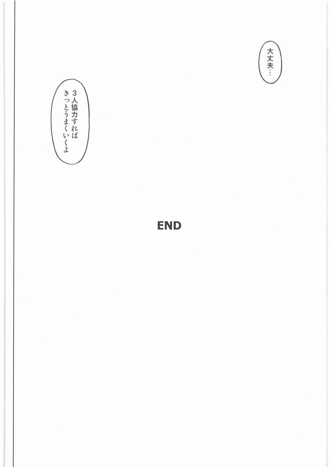 1001 Kyoudoukan Soushuuhen 206
