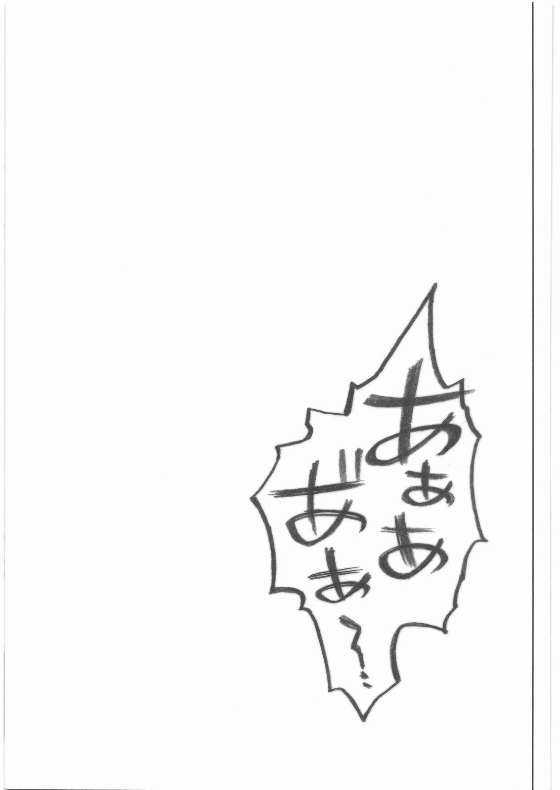 1001 Kyoudoukan Soushuuhen 221