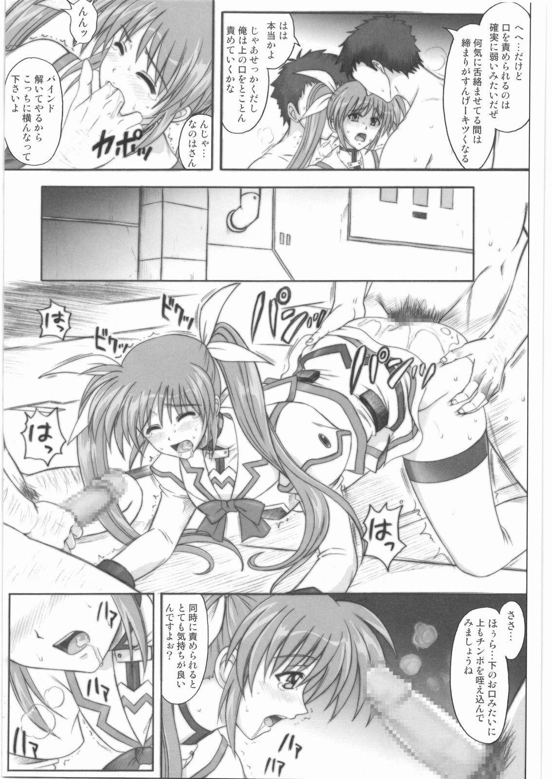 1001 Kyoudoukan Soushuuhen 49