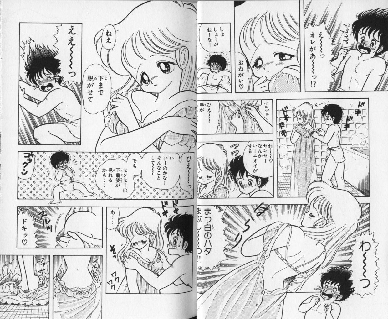 Ikenai! Luna-sensei 1 10