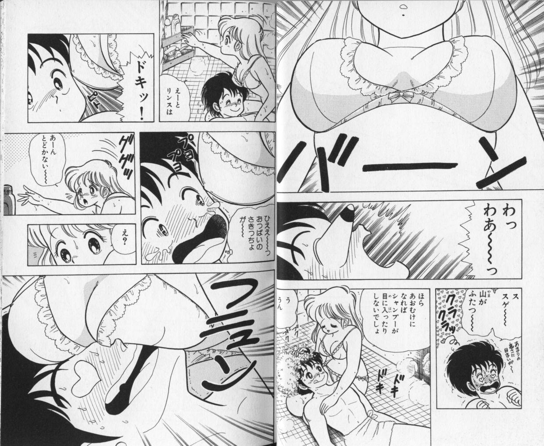 Ikenai! Luna-sensei 1 12