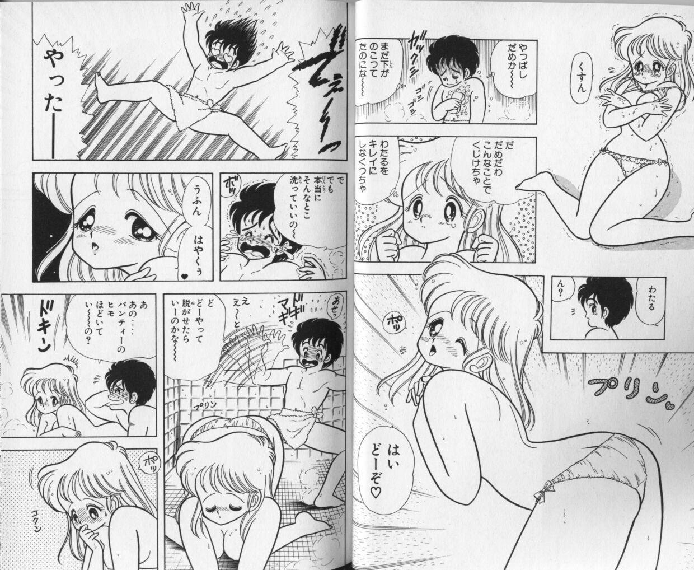 Ikenai! Luna-sensei 1 20