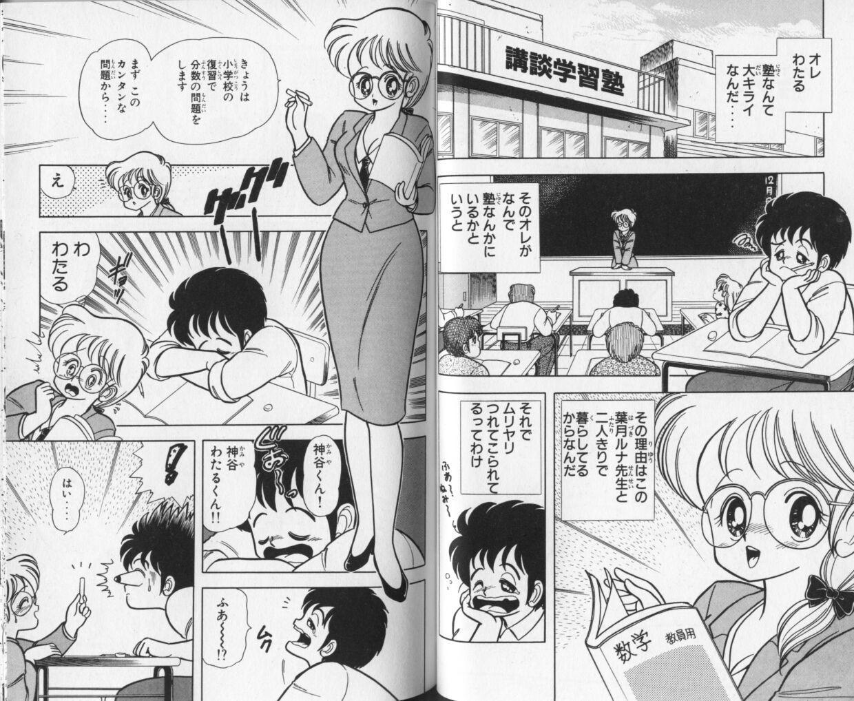 Ikenai! Luna-sensei 1 30