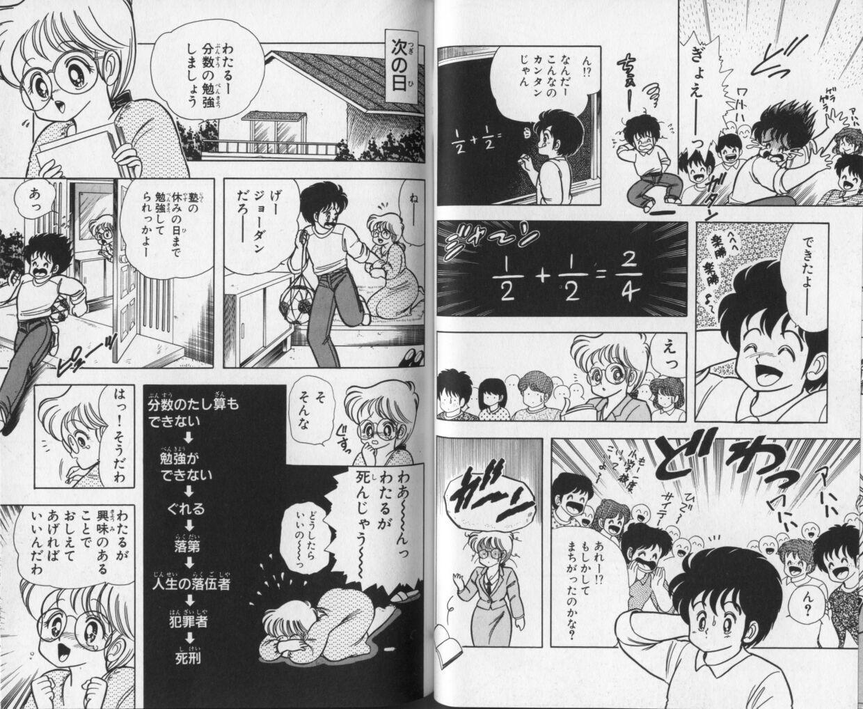Ikenai! Luna-sensei 1 31
