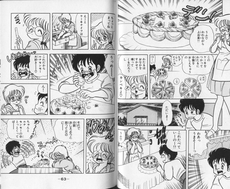Ikenai! Luna-sensei 1 32