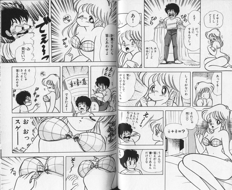 Ikenai! Luna-sensei 1 35