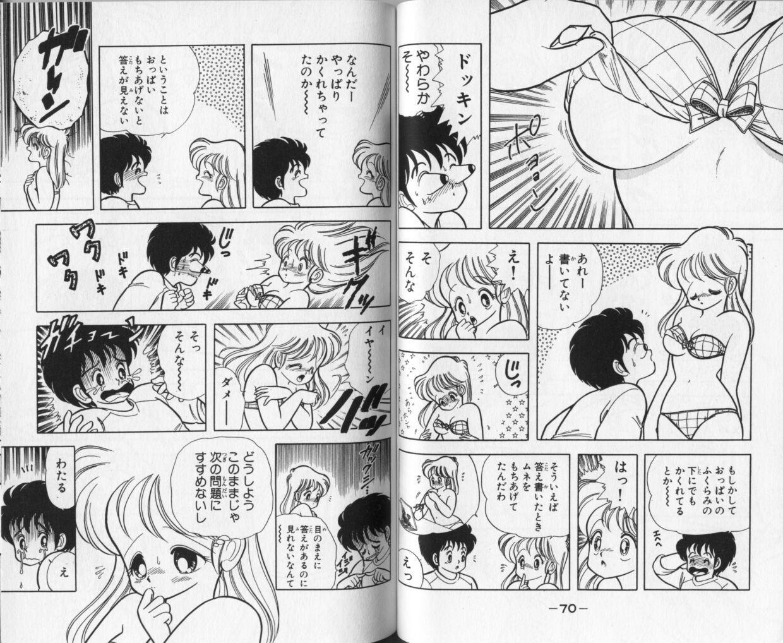 Ikenai! Luna-sensei 1 36