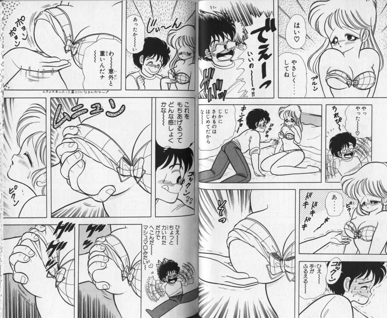 Ikenai! Luna-sensei 1 37