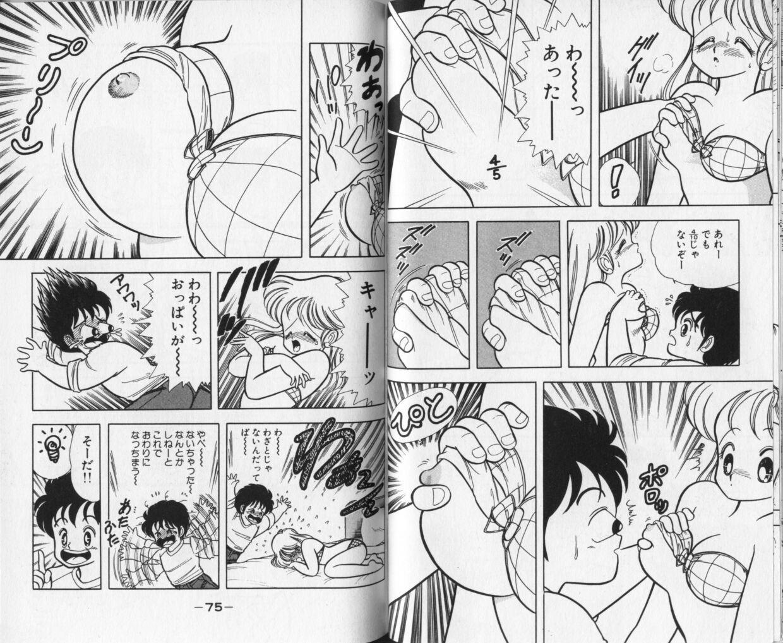 Ikenai! Luna-sensei 1 38