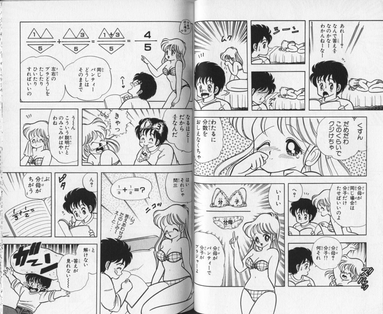 Ikenai! Luna-sensei 1 39