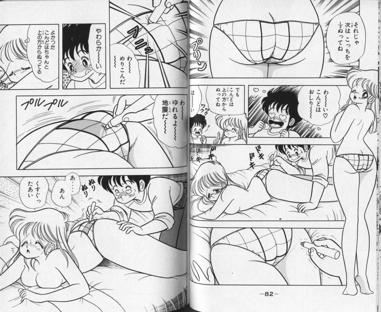Ikenai! Luna-sensei 1 42