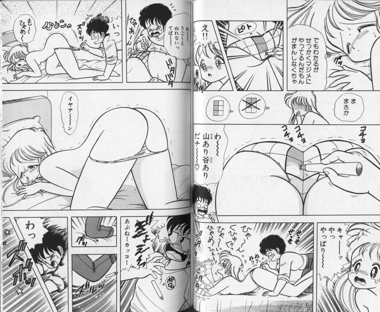 Ikenai! Luna-sensei 1 43