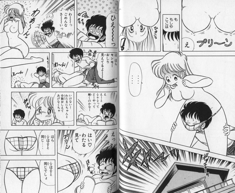 Ikenai! Luna-sensei 1 44