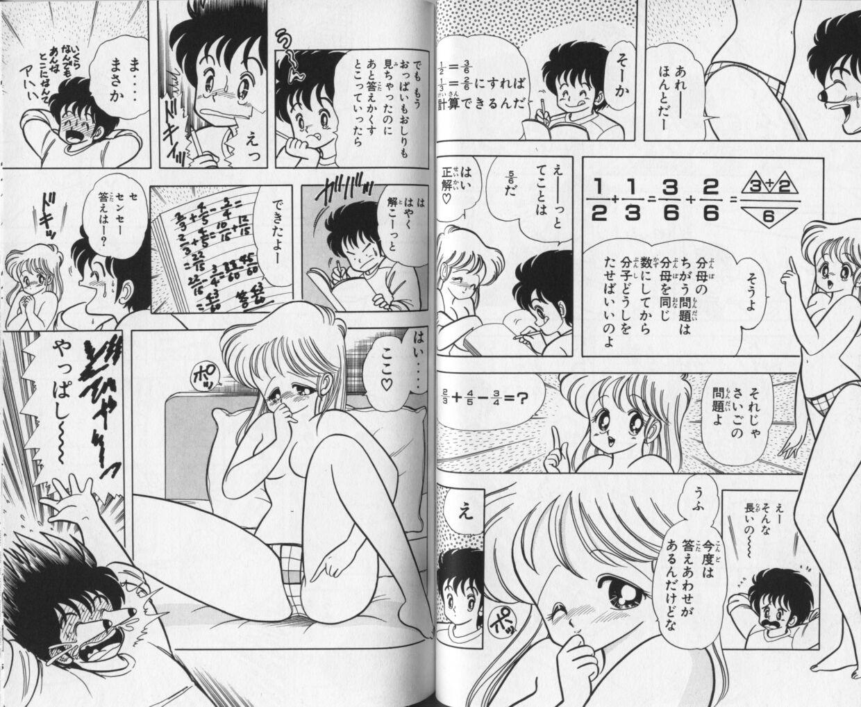 Ikenai! Luna-sensei 1 45