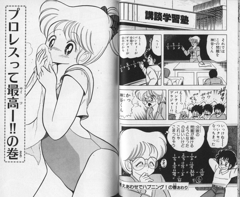 Ikenai! Luna-sensei 1 47