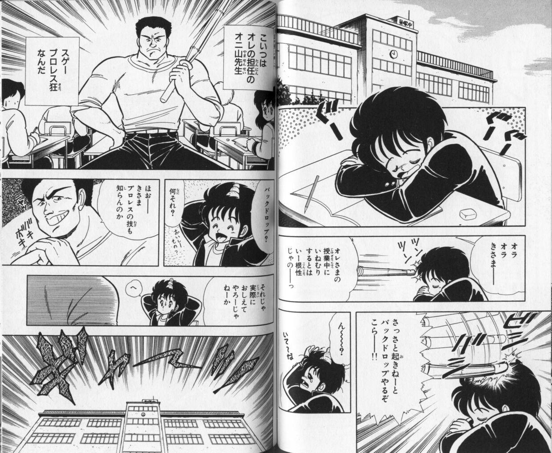 Ikenai! Luna-sensei 1 48