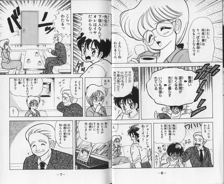 Ikenai! Luna-sensei 1 4