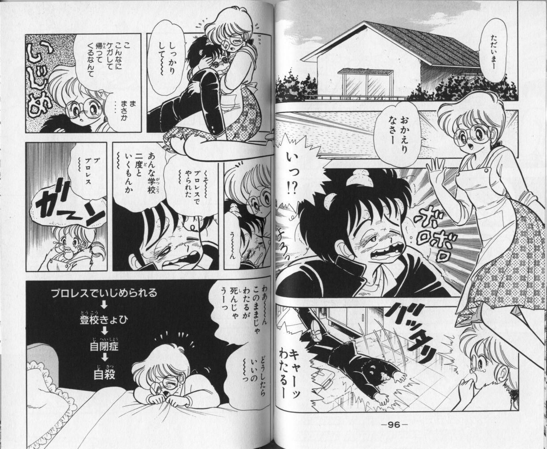 Ikenai! Luna-sensei 1 49