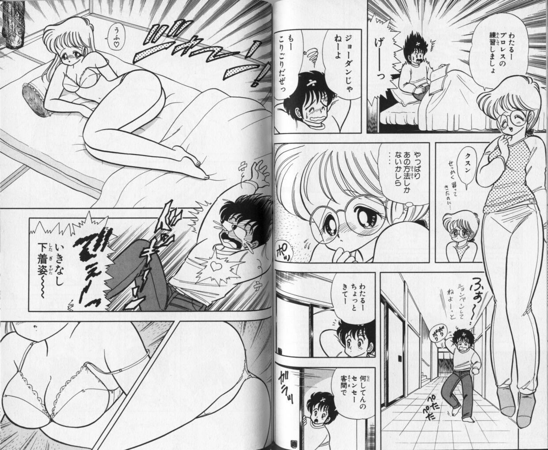 Ikenai! Luna-sensei 1 51