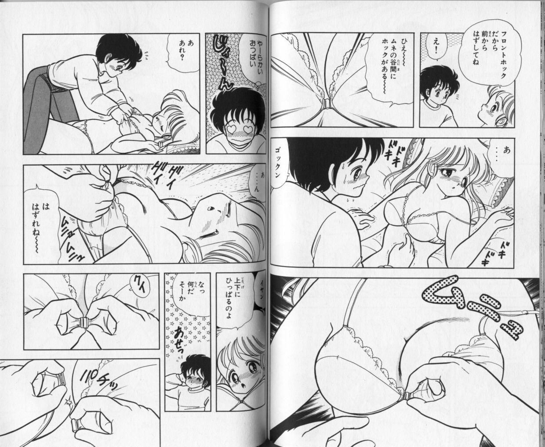 Ikenai! Luna-sensei 1 53