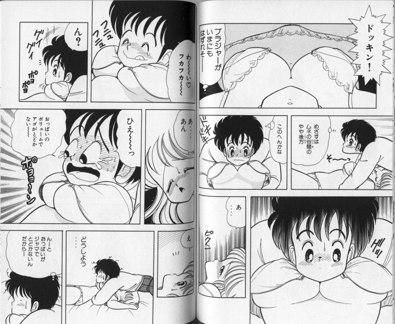 Ikenai! Luna-sensei 1 55