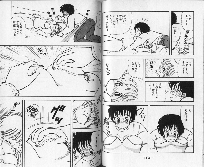 Ikenai! Luna-sensei 1 56