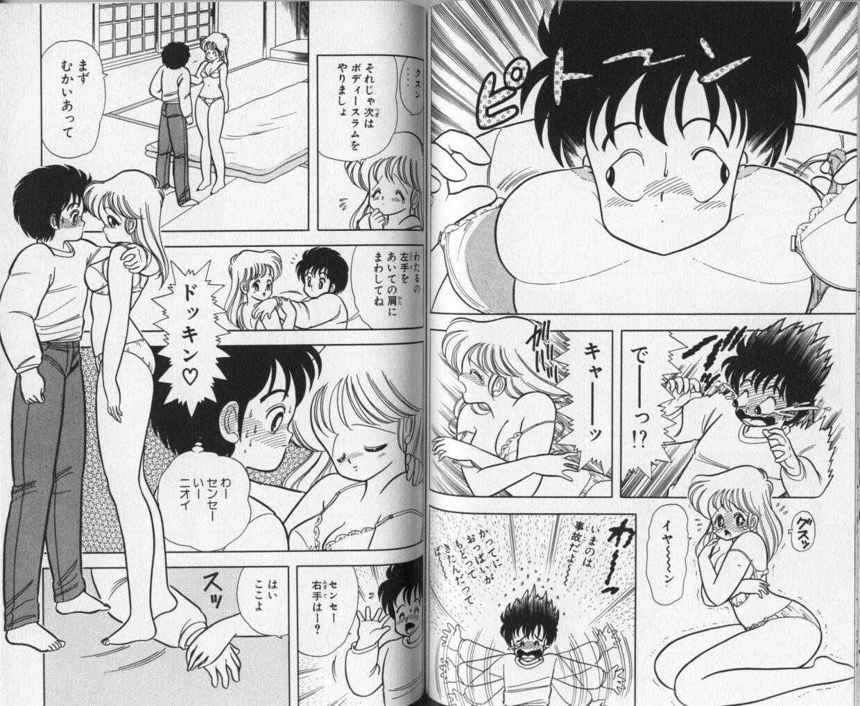 Ikenai! Luna-sensei 1 58