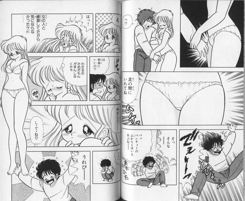 Ikenai! Luna-sensei 1 59