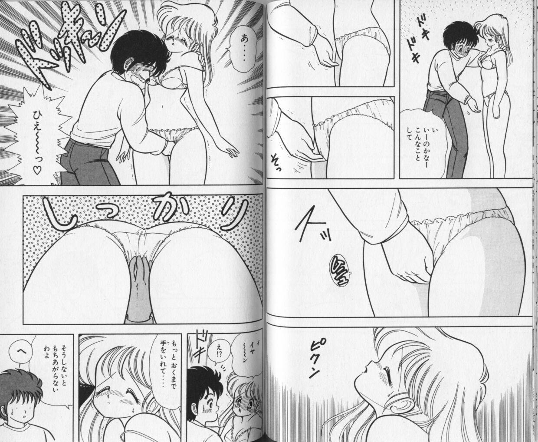 Ikenai! Luna-sensei 1 60