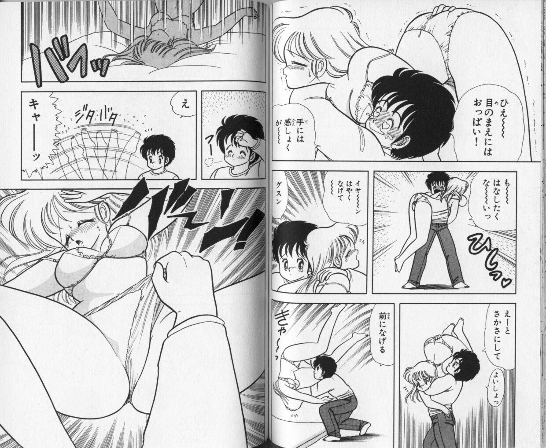 Ikenai! Luna-sensei 1 62