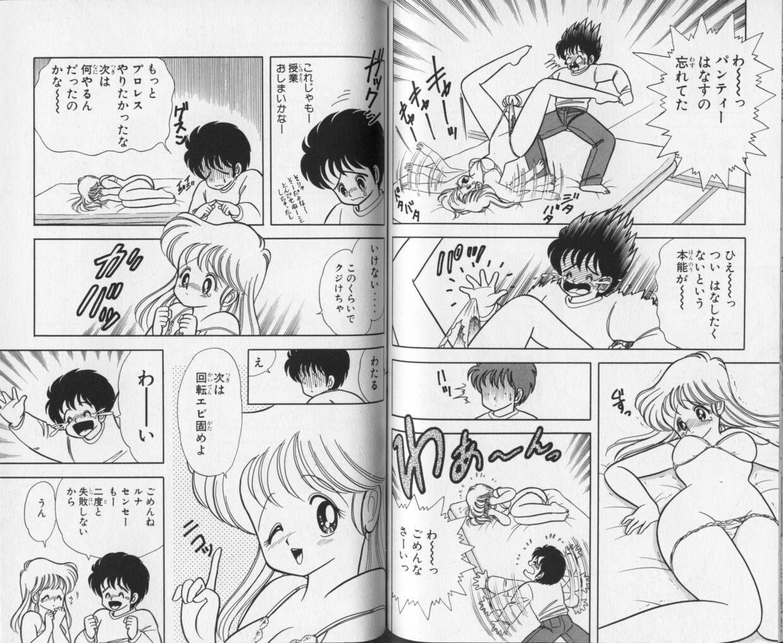 Ikenai! Luna-sensei 1 63