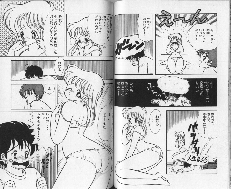Ikenai! Luna-sensei 1 66