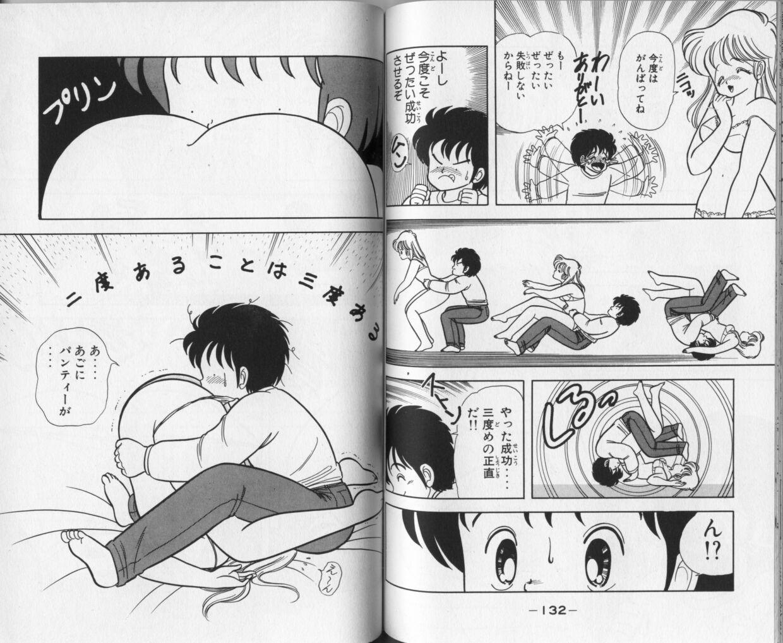 Ikenai! Luna-sensei 1 67