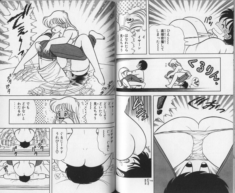 Ikenai! Luna-sensei 1 68