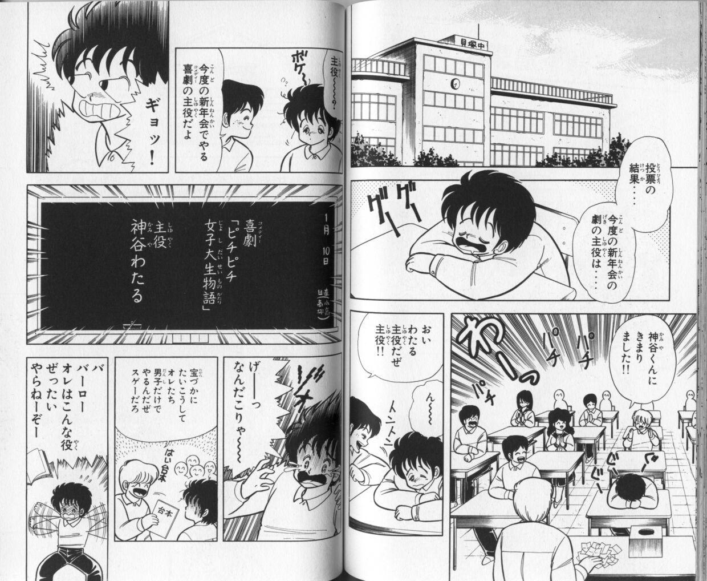 Ikenai! Luna-sensei 1 71