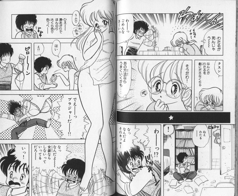 Ikenai! Luna-sensei 1 73