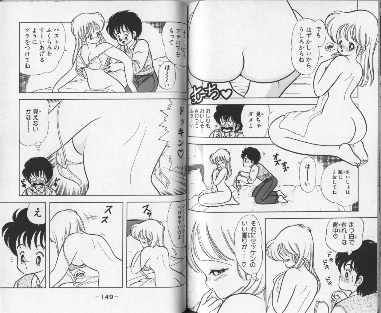 Ikenai! Luna-sensei 1 75