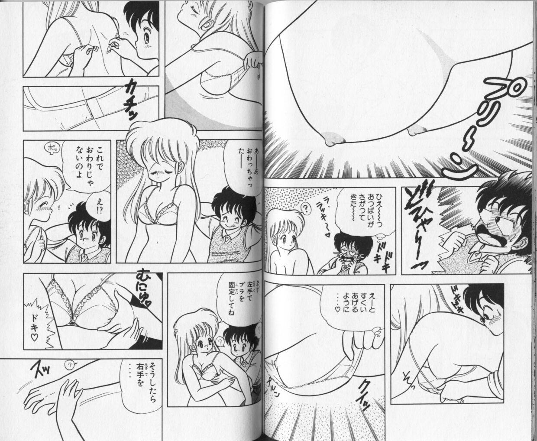 Ikenai! Luna-sensei 1 76
