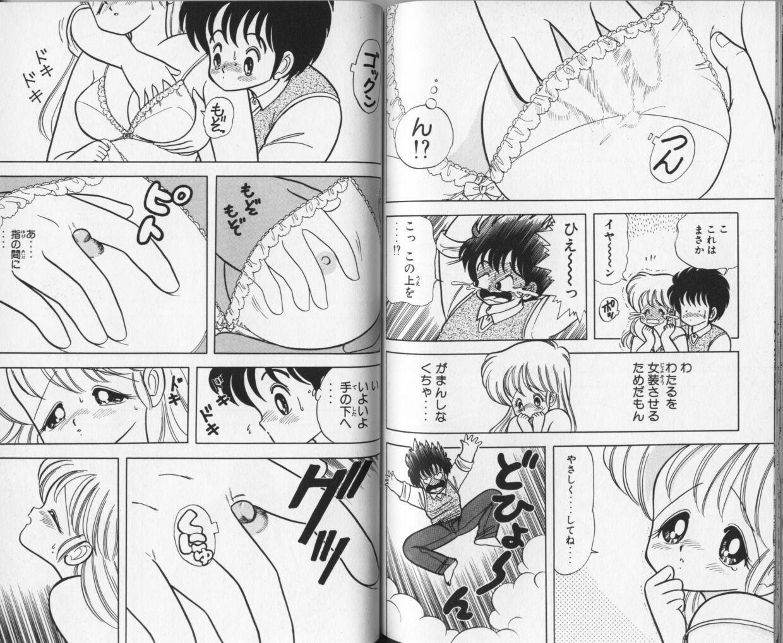 Ikenai! Luna-sensei 1 78