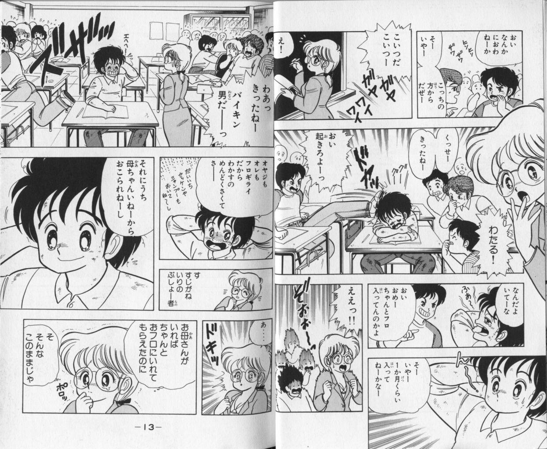 Ikenai! Luna-sensei 1 7