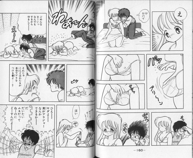 Ikenai! Luna-sensei 1 81