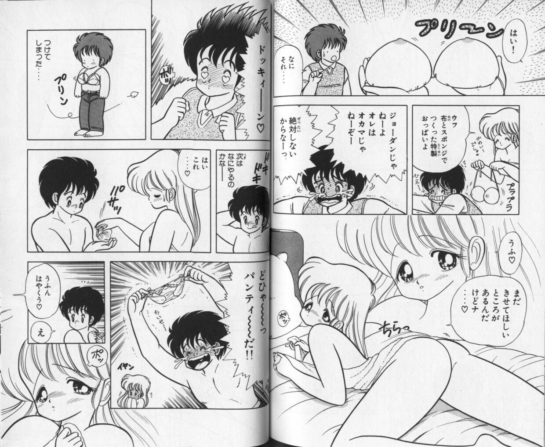 Ikenai! Luna-sensei 1 82